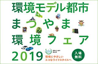 まつやま環境フェア2019